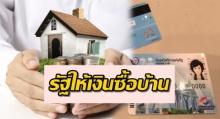 รัฐบาลใจดีแจกของขวัญปีใหม่ 2561 แก่คนไทย เปิดโอกาสผู้รับบัตรสวัสดิการแห่งรัฐ กู้เงินซื้อบ้านได้