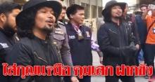 """สวมกุญแจมือคุม """"เสก"""" ฝากขัง!! ยื่นประกัน 2 แสน ยังอารมณ์ดีฝากแฮปปี้นิวเยียร์คนไทย"""