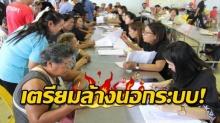 ธ.ก.ส.ประชุม!! ล้างหนี้นอกระบบให้ ผู้มีรายได้น้อย เล็ง 9 โครงการ  ใครมีสิทธิ์บ้าง เช็คเลย!!