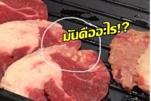 คำอธิบายมาแล้ว!!จุดขาวบนเนื้อวัวมันคืออะไรใช่พยาธิรึเปล่า?