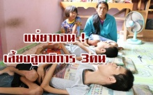 ครอบครัวรันทด แม่ยากจน เลี้ยงลูก 3 คนพิการ!