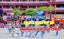 จัดกีฬาสียิ่งใหญ่ จุดเสื่อมของราชการไทย !!