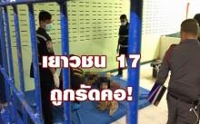 ฆ่ารัดคอ! ในศูนย์ฝึกและอบรมเด็กและเยาวชน