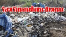 ชาวบ้านร้องมีผู้ลักลอบทิ้งขยะริมถนน หวั่นกระทบต่อสุขภาพ จี้ทต.ธัญบุรีเร่งปรับภูมิทัศน์