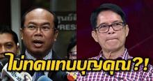 """""""ครูปรีชา"""" ถาม """"ลุงจรูญ"""" เป็นคนไทยถ้าถูกหวยจริง ทำไมไม่ตามหาแม่ค้า ทดแทนบุญคุณ?!"""
