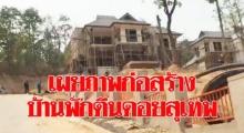 เผยภาพความคืบหน้าการก่อสร้าง โครงการบ้านพักข้าราชการ เชิงดอย (คลิป)
