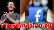 ออสซี่สอบ 'เฟซบุ๊ก' ทำข้อมูลพลเมืองรั่ว – ผู้ถือหุ้นจี้ 'มาร์ก ซักเคอร์เบิร์ก' ลาออก!