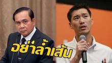 'บิ๊กตู่' เตือน 'อนาคตใหม่' อย่าล้ำเล้น! ถาม 'ไม่รักเมืองไทย กันบ้างเหรอ?'