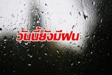 พยากรณ์อากาศ ฝนลดลงทุกพื้นที่