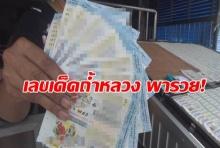 เลขเด็ดถ้ำหลวง พาแม่ค้า เชียงใหม่เฮลั่น ถูกหวยรวย 12 ล้าน