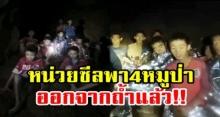 ข่าวดี!!! หน่วยซีลพาหมูป่าล็อตแรก 4 คน ออกจากถ้ำหลวงแล้ว!!