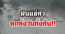 หนักแน่!!! เตือนทั่วไทย ฝนแช่ตัว ตกหนัก 9-10 ก.ย. ระวังฝนสะสมกระหน่ำทั้งวันทั้งคืน!!