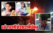 นาทีช่วย!! ไฟไหม้บ้านหรูย่าง 2 ศพ สลดไม่มีใครกล้าบอกผัวเมียหมอ ลูกดับคากองเพลิง