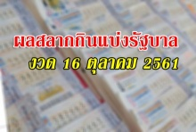 ผลสลากกินแบ่งรัฐบาล งวด 16 ตุลาคม 2561