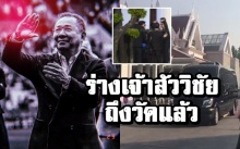"""ร่าง """"เจ้าสัววิชัย"""" ถึงไทยแล้ว เตรียมพิธีพระราชทานน้ำหลวงอาบศพ (คลิป)"""