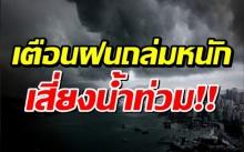 ถล่มยาว! กรมอุตุฯ เตือน ฝนกลับมารอบนี้ ซัดอ่วม เสี่ยงน้ำท่วม!!