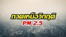 7 จังหวัดภาคเหนือพื้นที่อันตรายเตรียมรับมือกับ PM 2.5