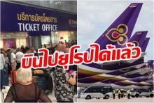 การบินไทย เปิดไฟล์ตบินไปยุโรปแล้ว ไม่ผ่านปากีสถาน