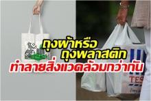 ข่าวร้าย! เมื่อ ถุงผ้า ทำลายสิ่งแวดล้อมยิ่งกว่า ถุงพลาสติก