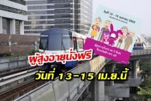 รถไฟฟ้า BTS ต้อนรับเทศกาลสงกรานต์ ในผู้สูงอายุนั่งฟรี วันที่ 13-15 เม.ย.นี้!