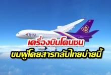 ด่วน เครื่องการบินไทย โดนชนที่ปารีส ต้องยกเลิกไฟลท์ เตรียมขนผู้โดยสารกลับไทยบ่ายนี้