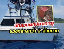 จนท.อุทยานฯ บุกตรวจสปีดโบ๊ทลักลอบตกปลาเกาะยูยึดของกลางกว่า 2 ล้านบาท
