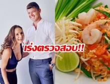 กรมควบคุมโรค เร่งหาสาเหตุนักท่องเที่ยวอ้างกินผัดไทยป่วย