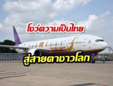 การบินไทย บวงสรวงภาพวาดแบบเรือพระที่นั่งสุพรรณหงส์ ลายใหม่โชว์ความเป็นไทย