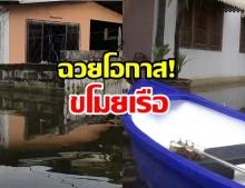 โจรฉวยโอกาส! ชาวบ้านน้ำท่วมโอด เจอโจรย่องขโมยเรือ