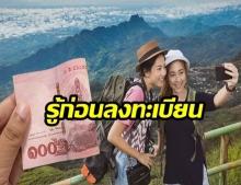 เปิดขั้นตอนลงทะเบียน 100เดียวเที่ยวทั่วไทย 40,000สิทธิ์เท่านั้น!