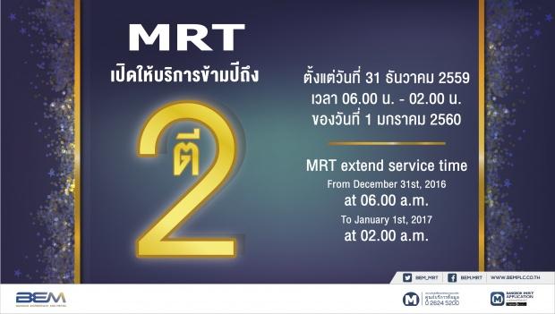 รถไฟฟ้าใต้ดิน MRT เปิดให้บริการข้ามปีถึงตี 2