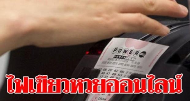 ตรวจ สลากกินแบ่ง รัฐบาล 1 พฤศจิกายน 2557