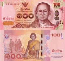 ธนบัตรที่ระลึก100บ. เฉลิมพระเกียรติ สมเด็จพระเทพฯ