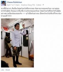 ชาวเน็ตแห่ชื่นชม!! หนุ่มใส่ชุดไทยขึ้นรถไฟญี่ปุ่น อวยภูมิใจในชาติ