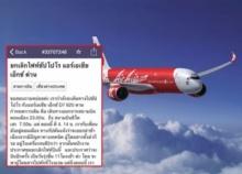 ผู้โดยสารมึนเลิกเที่ยวบินตอนตี2 จี้แอร์เอเชียรับผิดชอบค่าเสียหาย