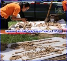 ค้นพบโครงกระดูกมนุษย์ 6 โครงอายุกว่า 2,500 ปี จ.ขอนแก่น
