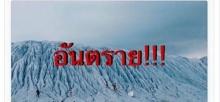 อ.เจษฎา ชี้ภูเขาหิมะ ชลบุรี แค่เหมืองหินธรรมดา