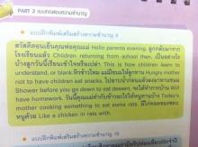 แชร์ว่อน!! แบบเรียนภาษาอังกฤษแปลผิดขนาดนี้..