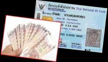 ไฟเขียว บัตรประชาชนรุ่นใหม่สุดล้ำ กดเอทีเอ็ม-รูดปื๊ด