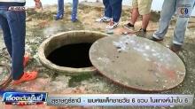 สลด 6 ขวบ หายตัวครึ่งวันพบเป็นศพในแท็งค์น้ำ ดาดฟ้าตึก