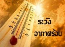 16 มีนาคมที่ผ่านมาไทยติดอันดับโลกพื้นที่ร้อนจัด 4 พื้นที่!!