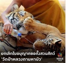 ยกเลิกใบอนุญาตขอตั้งสวนสัตว์ วัดหลวงตามหาบัว
