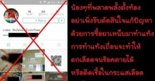 สุดอนาถสังคมไทย! พบขายยาทำแท้งเถื่อนว่อนโซเชี่ยล