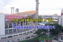 บก.จร.แนะจอดรถ4จุดใกล้สนามราชมังฯ ดูบอลไทย-อินโดฯ เย็นนี้
