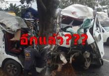 อีกแล้ว!! รถตู้ซิ่งพุ่งชนต้นไม้พังยับ ผดส.ตาย-เจ็บหลายราย