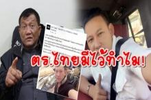 ตำรวจไทยมีไว้ทำไม! พล.ต.ท. สมหมาย สวนคำถาม กรณีโซเซียลลาวป้องไซซะนะ!!
