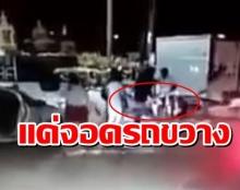 แบบนี้ก็ได้หรอ?คนไทยใจร้อนแค่จอดรถขวางต้องทำกันขนาดนี้เลยหรอ(มีคลิป)