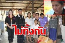 คนไทยไม่ทิ้งกัน !! 3เด็กกำพร้าถึงทางตันหวิดใส่ยาเบื่อหนูหม้อข้าวฆ่าตัว สุดท้ายเป็นแบบนี้
