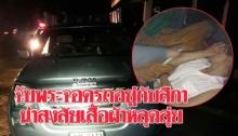 มารศาสนา!!!  รถจอดที่เปลี่ยวแจ้งตำรวจดูเจอพระนอนคู่สีกา อ้างแบบนี้ก็ได้หรอ???