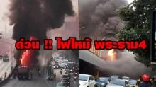ด่วน!! ไฟไหม้รุนแรง!! บริเวณสะพานไทย-เบลเยี่ยม พระราม 4 สั่งปิดถนนแล้ว-จราจรติดหนัก